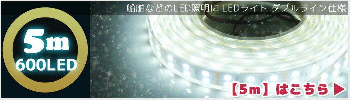 ledテープ 5m
