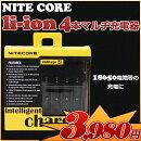 [送料無料]NITECOREli-ion4本マルチ充電器