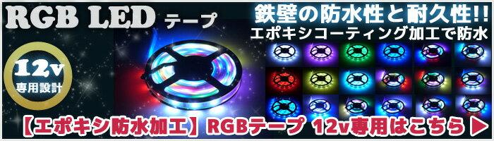 12v専用RGB LEDテープ(エポキシコーティング)