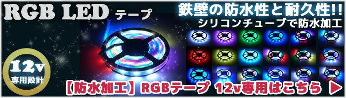 12v専用RGB LEDテープ