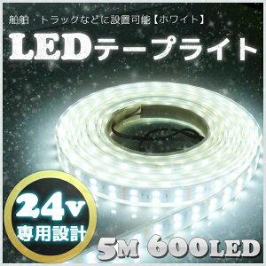 LEDテープライト24v専用5mSMD5050防水LEDテープホワイト船舶照明エンドキャップled白Wライン二列式5M600LEDトラック24v車