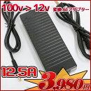 【大容量12.5A】100v→12v変換ACアダプター家庭用コンセントでLEDテープ5A以上