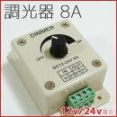 LEDテープ/LEDライト調光器8A12v24v兼用明るさ調光ボリューム調光テープライト調光器DC調光器