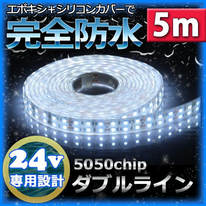 LED テープ ライト 完全防水