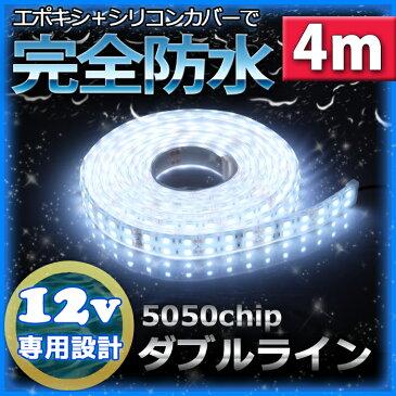 【完全防水】LEDテープライト 12v 4m エポキシ防水 シリコンチューブ仕様 SMD5050 防水加工 ホワイト 船舶 照明 led 白 LEDテープ ダブルライン 船舶 12v車 イルミネーション 作業灯 照明 ledライト 工事