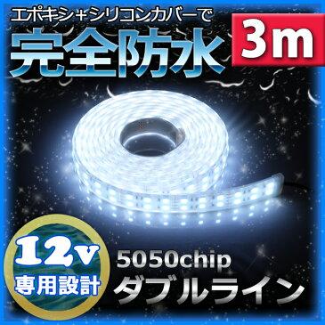 【完全防水】LEDテープライト 12v 3m エポキシ防水 シリコンチューブ仕様 SMD5050 防水加工 ホワイト 船舶 照明 led 白 LEDテープ ダブルライン 船舶 12v車 イルミネーション 作業灯 照明 ledライト 工事