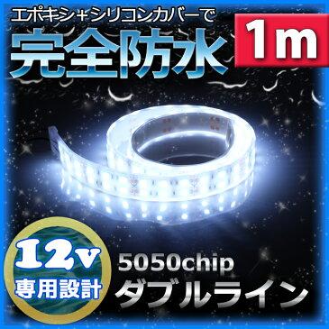 【完全防水】LEDテープライト 12v 1m エポキシ防水 シリコンチューブ仕様 SMD5050 防水加工 ホワイト 船舶 照明 led 白 LEDテープ ダブルライン 船舶 12v車 イルミネーション 作業灯 照明 ledライト 工事