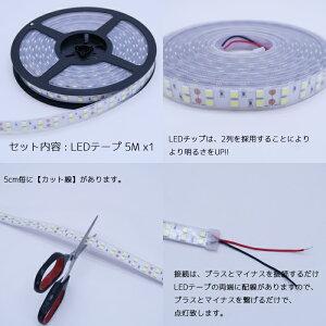 LEDテープライト(5m)24v専用SMD5050防水加工ホワイト600LED船舶照明led白LEDテープ二列式5M600LED船舶12v車