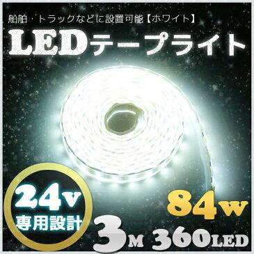 【3M】LEDテープライト 24v 専用 (3m) SMD5050 防水加工 ホワイト 船舶 照明 led 白 LEDテープ Wライン 二列式 3M 360LED 船舶 トラック 24v車
