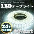 【10Mセット】 LEDテープライト 防水 24v 専用 5m SMD5050 強力LEDテープ 白 船舶 照明 エンドキャップ付き led LEDテープ ホワイト Wライン 二列式 5M 600LED 船舶 トラック 24v車