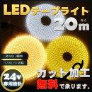 LEDテープライト24v20m防水SMD50501200LEDLEDテープ600連ホワイト白電球色イエロー黄色船舶照明作業灯エンドキャップトラック24v車テープライト80w以上