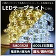 LED テープライト 5m 電球色 間接照明 2色 600LED 調色 調光 両面テープ 昼光色 アンバー 100v 12v 防水 グループ機能 LEDテープ リモコン付き SMD3528 LEDテープ防水 間接照明 カット可能 エポキシ