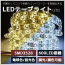 LEDテープライト5m2色600LED調色調光両面テープ電球色昼光色AC100vDC12v防水LEDテープリモコン付きSMD3528LEDテープ防水間接照明カット可能エポキシ