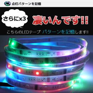 光が流れるrgbledテープライト132パターン防水