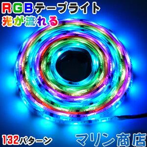 【予約販売12月04日頃より順次発送】エポキシ加工両面テープ付き光が流れるRGBLEDテープライト5m最大200M延長可能防水加工133点灯パターンリモコン付きSMD5050LEDテープパターン記憶型調光ピンクイルミネーション