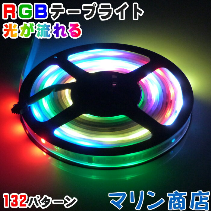 RGB LED テープ ライト