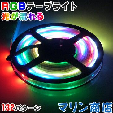 光が流れるRGB LEDテープライト 5m 200M延長 防水 LEDテープ イルミネーション 100v 12v 屋外 室内 リモコン SMD5050 パターン記憶型 ピンク パープル オレンジ ブルー ハロウィン イベント クリスマス