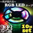 【10Mセット】光が流れるRGB LEDテープライト 10m 防水加工 132点灯パターン リモコン付き SMD5050 LEDテープ パターン記憶型 調光 ピンク イルミネーション