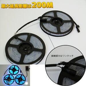 【延長】光が流れるRGBLEDテープ(5m)単体販売最大200M延長可能防水加工132点灯パターンSMD5050LEDテープ