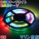【延長用】光が流れるRGBLEDテープ(5m)単体販売最大200M延長可能防水加工132点灯パターンSMD5050LEDテープ