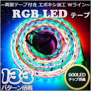 【Wライン】エポキシ加工光が流れるRGBLEDテープライト5m600LED3M社製両面テープ最大25M延長可能防水加工133点灯パターンリモコン付きSMD5050LEDテープパターン記憶型調光ピンクイルミネーション