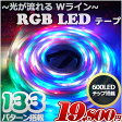 【Wライン】爆光 光が流れる RGB LEDテープライト イルミネーション ライト LED 室内 133パターン クリスマス 屋外 屋内 5m 600LED搭載 最大25M延長 防水LEDテープライト リモコン付き SMD5050 パターン記憶型 イルミネーション