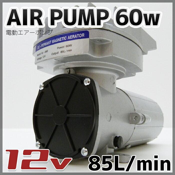 DC12v 電動エアーポンプ 60w 毎分85L排出 船舶 水槽 ボート いけすの酸素ポンプ 小型 船舶用品