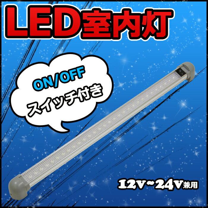 LED室内灯 ON/OFF スイッチ付き