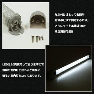 [送料無料]LED室内灯12v/24v兼用180°角度調整可能
