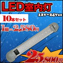 【10本セット】LED室内灯LEDルームランプ60LMLED10連発12v/24v兼用180°角度調整可能汎用