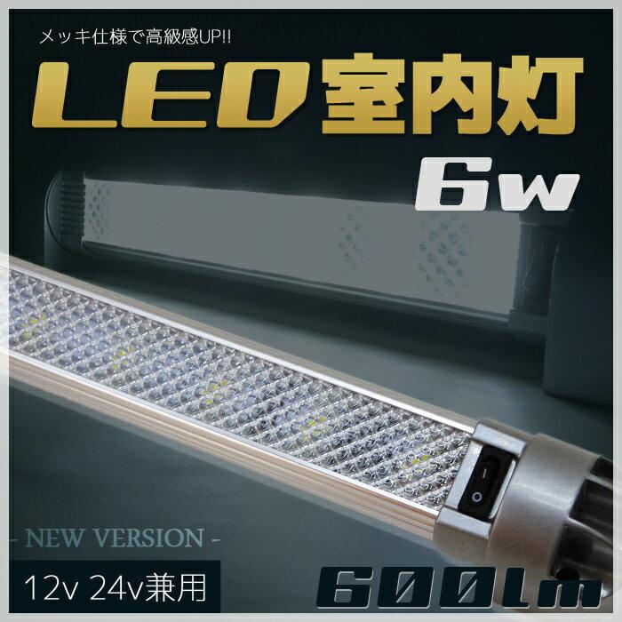 led 室内灯