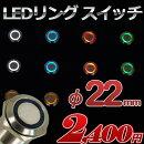 [レビュー記載で送料無料]防水LEDリングプッシュスイッチ(全5色)φ22mmステンレス加工12v/24v兼用[1個売り]