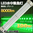緑色LED水中集魚灯85v-305v対応100w8000lmグリーン100vLED集魚灯船舶ライト船舶釣り