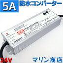 楽天スーパーSALE 【防水】ACDC コンバーター 100v 24v 変換...