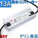 【防水】ACDC コンバーター 100v 24v 変換アダプター 直流安...