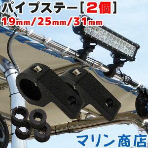 【2個セット】パイプステー 19mm-31mm対応 穴あけ不要 ブラケット M10 デッキライト ステー 簡単取り付け ledライト 作業灯 サーチライト 船 漁船 取付ステー 船舶 工事 19mm 22mm 25mm 31mm