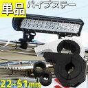 LEDライト 作業灯 サーチライト パイプステー 集魚灯 ブラケット 51mm 22mm~39mm デッキライト 船舶 漁船 取り付けステー