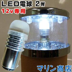 [定形外郵便送料無料]航海灯用LED電球12v専用2w