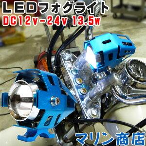 バイクフォグランプled照明ライトブルー13.5w12v24v兼用プロジェクタータイプLEDライトトラックバックランプLEDフォグランプスポット光