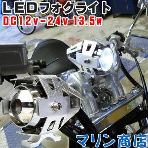 バイクフォグランプled照明ライトゴールド13.5w12v24v兼用プロジェクタータイプLEDライトトラックバックランプLEDフォグランプスポット光