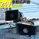 車載拡声器 200W 130db DC24V マリンホーン 拡声器 ホーン 宣...