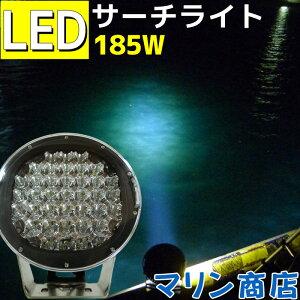 LEDサーチライト 船 防水 集魚灯 LEDライト 漁船 12v 24v 185w 15000LM CREE LED作業灯 船舶ライト 作業灯 工事 現場 除雪 機