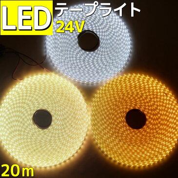 【24v専用】LEDテープライト 車 防水 20m シングルライン 間接照明 ホワイト イエロー 電球色 トラック 船舶 カー 照明 装飾 イルミネーション