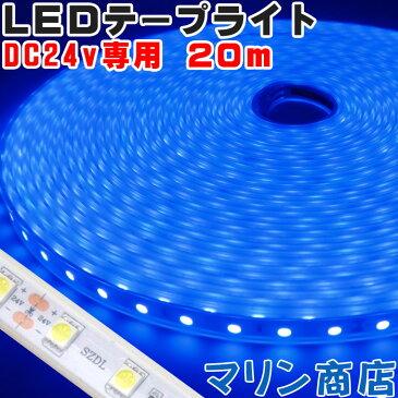 【24v専用】LEDテープライト 車 防水 20m シングルライン 間接照明 ブルー トラック 船舶 カー 照明 装飾 イルミネーション ledテープ ライト