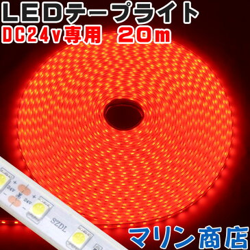 【24v専用】LEDテープライト 車 防水 20m シングルライン 間接照明 レッド トラック 船舶 カー 照明 装飾 イルミネーション ledライト