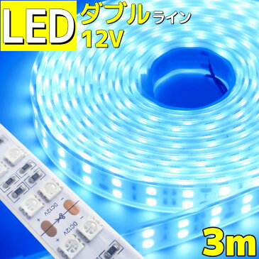 【3m】LEDテープライト 12v 防水 車 船舶 ダブルライン 間接照明 ブルー 青 トラック カー 照明 装飾 イルミネーション 屋外 300cm ledライト 工事