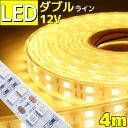 【4m】LEDテープライト 12v 防水 車 船舶 ダブルライン 間接...