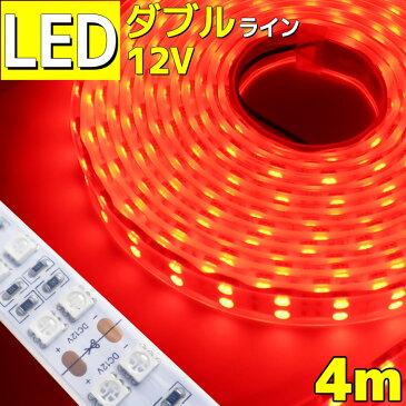 【4m】LEDテープライト 12v 防水 車 船舶 ダブルライン 間接照明 レッド 赤 トラック カー 照明 装飾 イルミネーション 屋外 400cm ledテープ テープライト ライト led イルミネーション 作業灯 照明 ledライト 工事