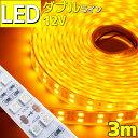 【3m】LEDテープライト 12v 防水 車 船舶 ダブルライン 間接...