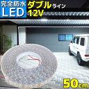 【完全防水】LEDテープライト 12v 50cm エポキシ防水 シリコ...